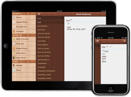 Greek dictionary for iPad, iPhone, iPod Touch