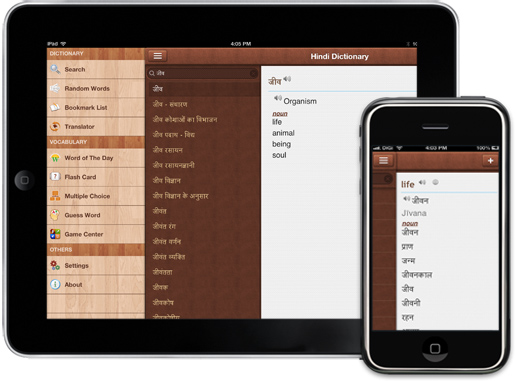 Hindi dictionary for iPad, iPhone, iPod Touch