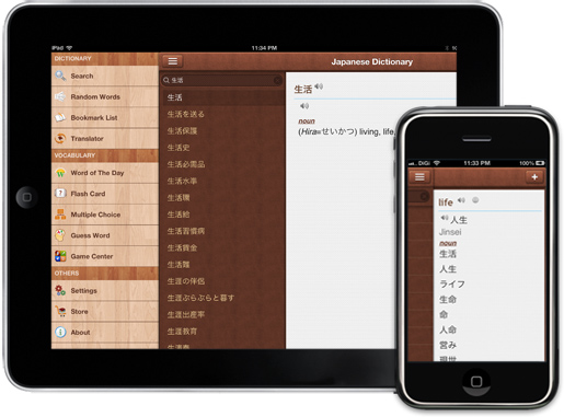 Japanese Dictionary for iPhone, iPad