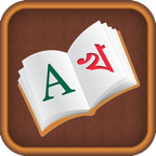 Bengali Dictionary for iPad, iPhone, iPod Touch