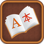 Chinese Simplified Dictionary for iPad, iPhone, iPod Touch