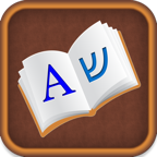 Hebrew Dictionary for iPad, iPhone, iPod Touch