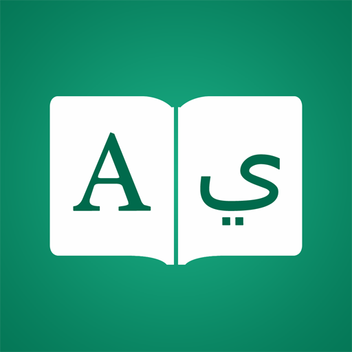 Arabic Dictionary – English Arabic Translator